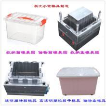 生产储物盒模具|中专物流筐模具,塑料模具开模+注塑批发