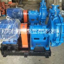 150ZJ-I-A70渣浆泵 高扬程卧式渣浆泵 排水排污耐磨渣浆砂浆泵 高铬合金耐磨杂质泵批发