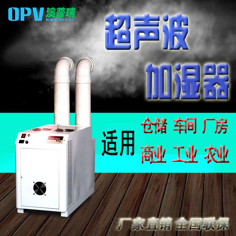 冷库保鲜机 水果冷库保鲜机 澳普瑞加湿器选择厂家
