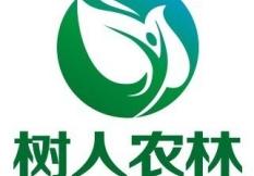 湖南树人农林科技有限公司简介