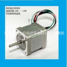 通讯设备用真空伺服电机高低温步进电机减速机适用真空高温深低温特殊环境
