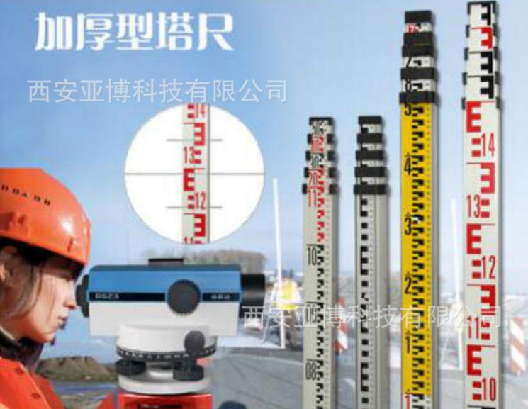 西安供应 水准仪铝合金 5米塔尺测量尺双面伸缩尺 加厚型刻度标尺配件