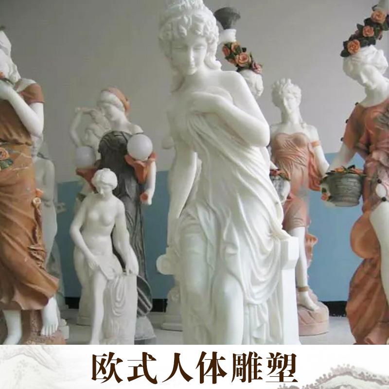厂家直销  欧式人体雕塑 动物石雕 大理石石像 石雕工艺品 品质保证 售后无忧