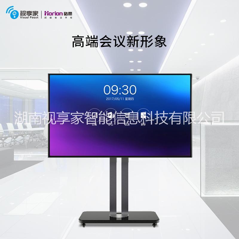 75英寸智能会议平板一体机电子白板触摸屏一体机