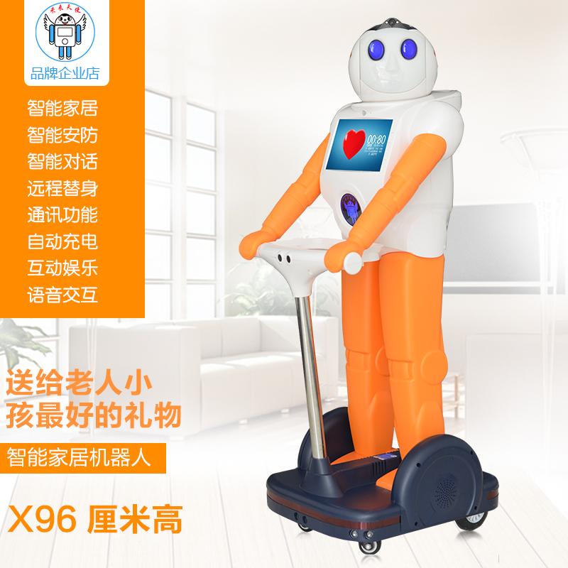 未来天使旺仔智能机器人 家居安防 语音聊天 唱歌跳舞 商业迎宾 早教机故事机 高科技玩具