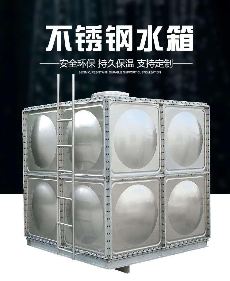 不锈钢环保水箱 消防保温水箱
