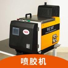 广东喷胶机哪家好|深圳金皇尚热熔胶喷涂设备有限公司