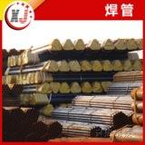 天津薄壁焊管 天津薄壁焊管價格 天津薄壁焊管批發 天津薄壁焊管廠家