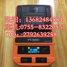 普贴标签机PT-50DC手持线缆标识打印机