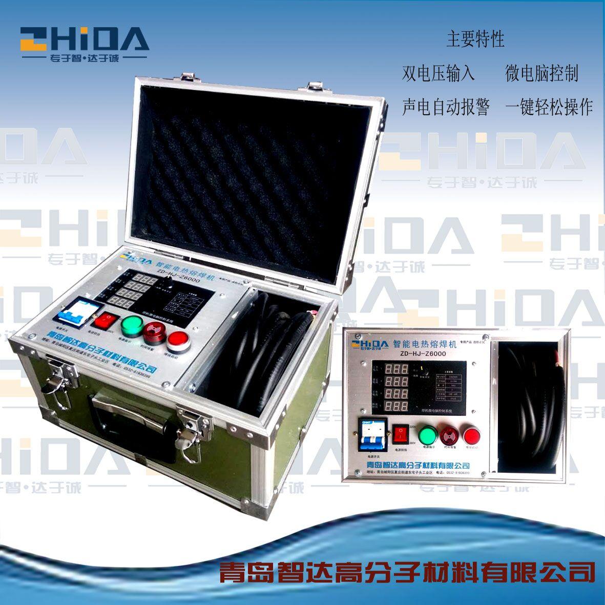 供应天智达电热熔焊机 天智达电热熔焊机Z6000