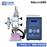 电池pack点焊机生产厂家