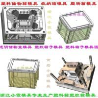 台州大型PP塑料收纳盒模具 啤酒箱模具 透明储物盒塑胶模具 胶筐模具 