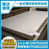 南昌不锈钢板批发304不锈钢板201钢材现货经销厂家