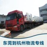 国内快递物流  东莞到杭州专线 物流运输服务 货运 品质保证 售后无忧