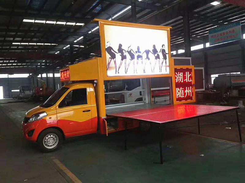 福田伽途小型广告宣传车(4平米)