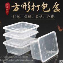 饭盒  餐盒定做批发  圆形餐盒哪家好  食品PP保鲜盒定做 PP包装盒 食品PP饭盒图片
