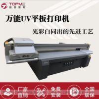 拓美厂家直销木板UV平板打印机实木家具木纹UV打印机