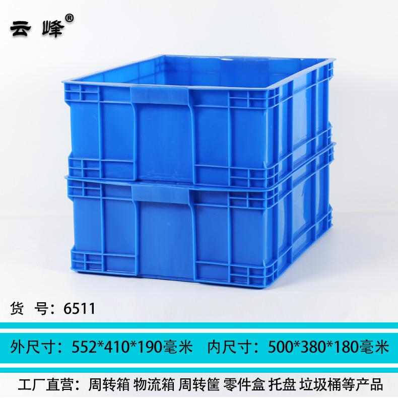 云峰500-180箱塑料周转箱蓝红黄绿多色塑胶筐食品转运盒收纳整理篮6511