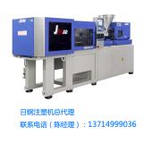 东莞日钢注塑机磁石成型塑料机械