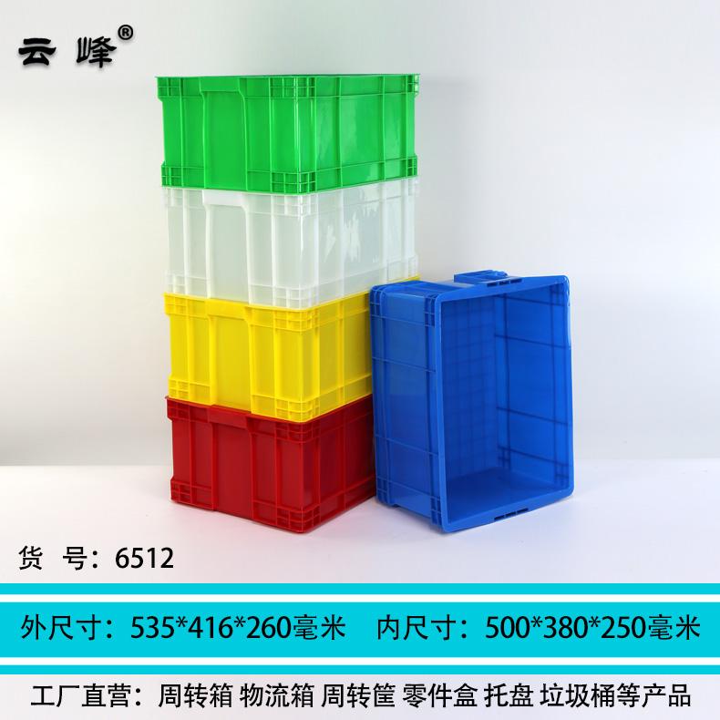 加厚周转箱塑料箱储物箱长方形塑料盒子收纳整理箱五金工具箱零件盒 镇江500高250箱6512