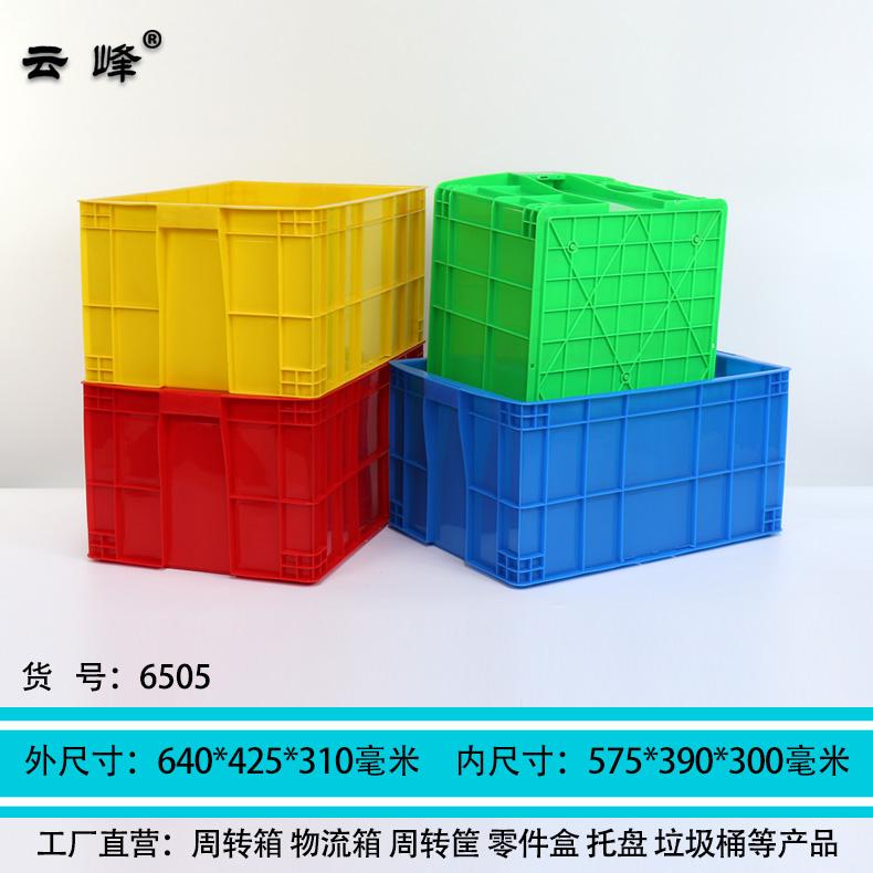扬州周转箱6505箱 长575宽390高300毫米收纳整理箱塑料加厚工具箱中转箱