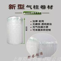 上海气泡柱气柱袋