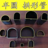 不锈钢半圆管 拱形管 半弧形管304不锈钢拉丝异型管 护栏楼梯管扶手定做