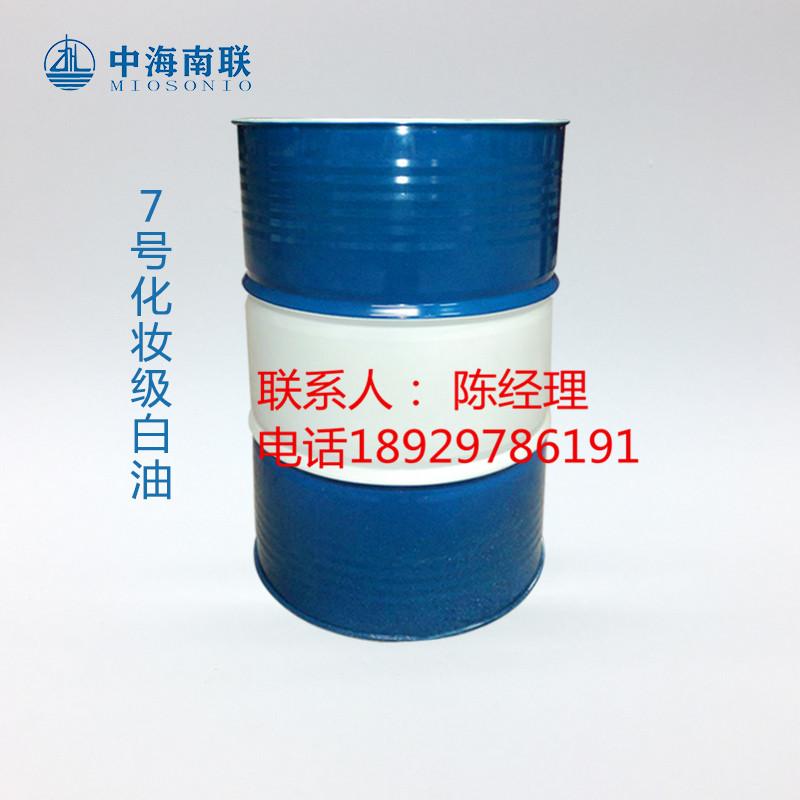 7号工业级白油、珠三江桶装白油、白油多少钱
