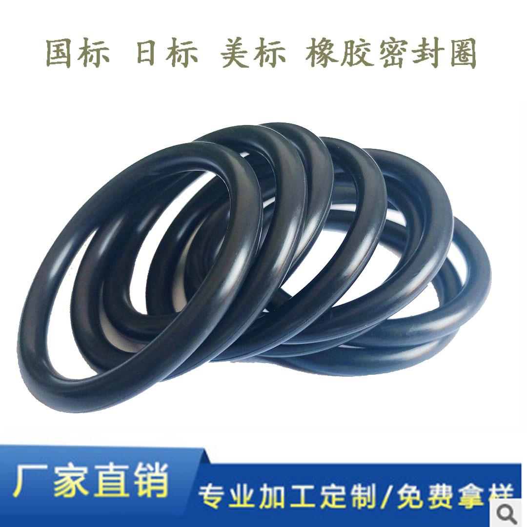 厂家生产销售各种材质胶圈胶垫NBR 氟橡胶密封圈