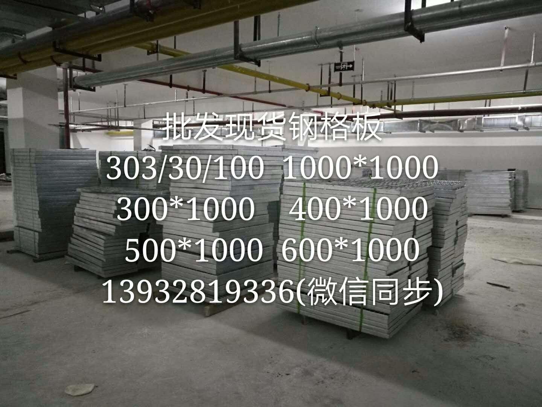 钢格栅  格栅板 钢格栅板图片/钢格栅  格栅板 钢格栅板样板图 (2)