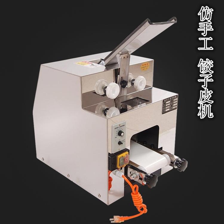 小型全自动饺子皮机  仿手工无废料边擀面皮饺子皮机 不锈钢小型仿手工饺子皮机