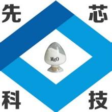 上海 先芯新材料纳米氧化镁