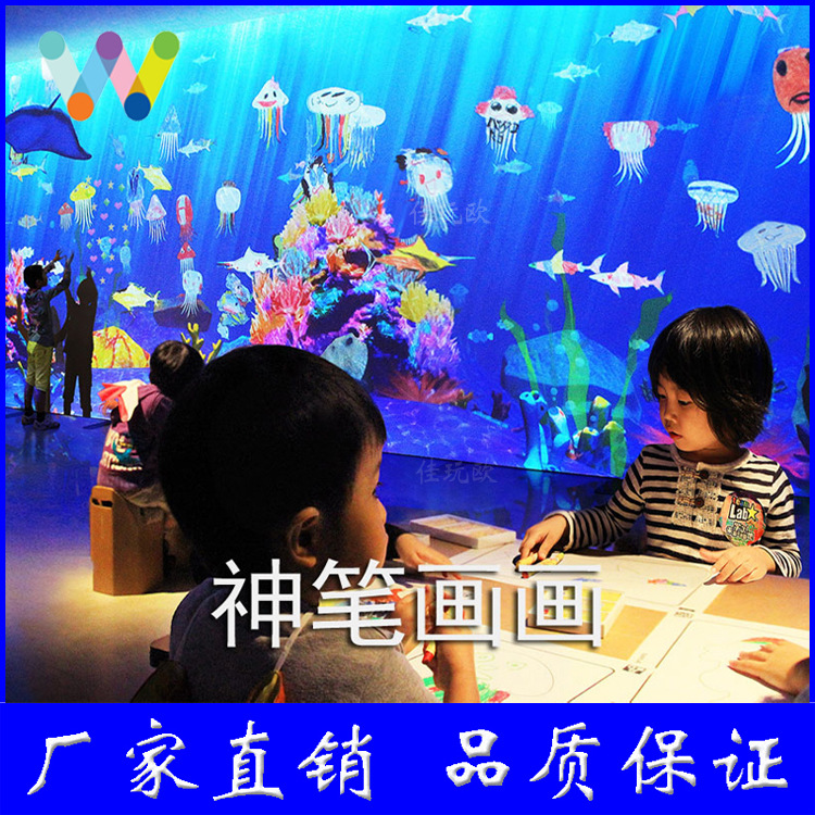 淘气堡儿童乐园神笔画画 双投影墙面画面雷达感应海洋场景游乐设备