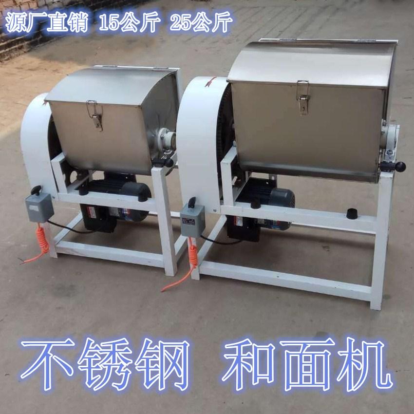 不锈钢和面机  不锈钢25公斤和面机报价 河北不锈钢和面机厂家 全自动无噪音和面机