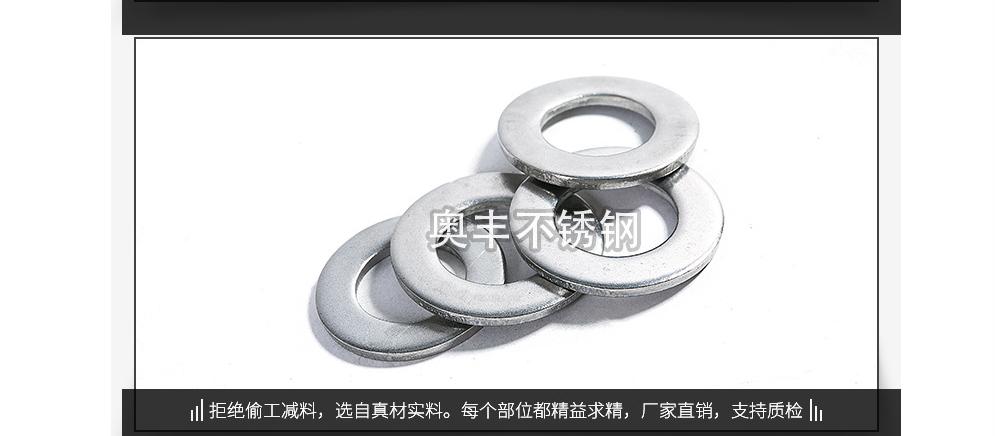 316不锈钢平垫圈厂家-价格-供应商 316不锈钢平垫圈