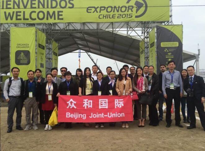 2019年第十八届智利北方国际矿业展EXPONOR CHILE
