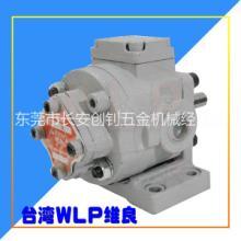 台湾维良WLP摆动式齿轮泵批发