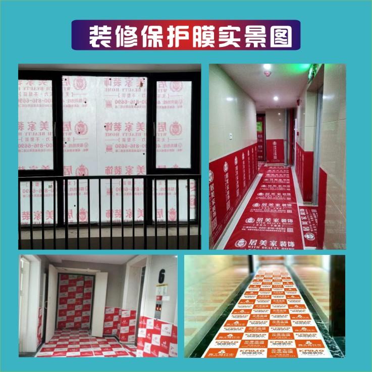 北京上海天津哈尔滨装修保护膜批发商源头厂家 质优价廉