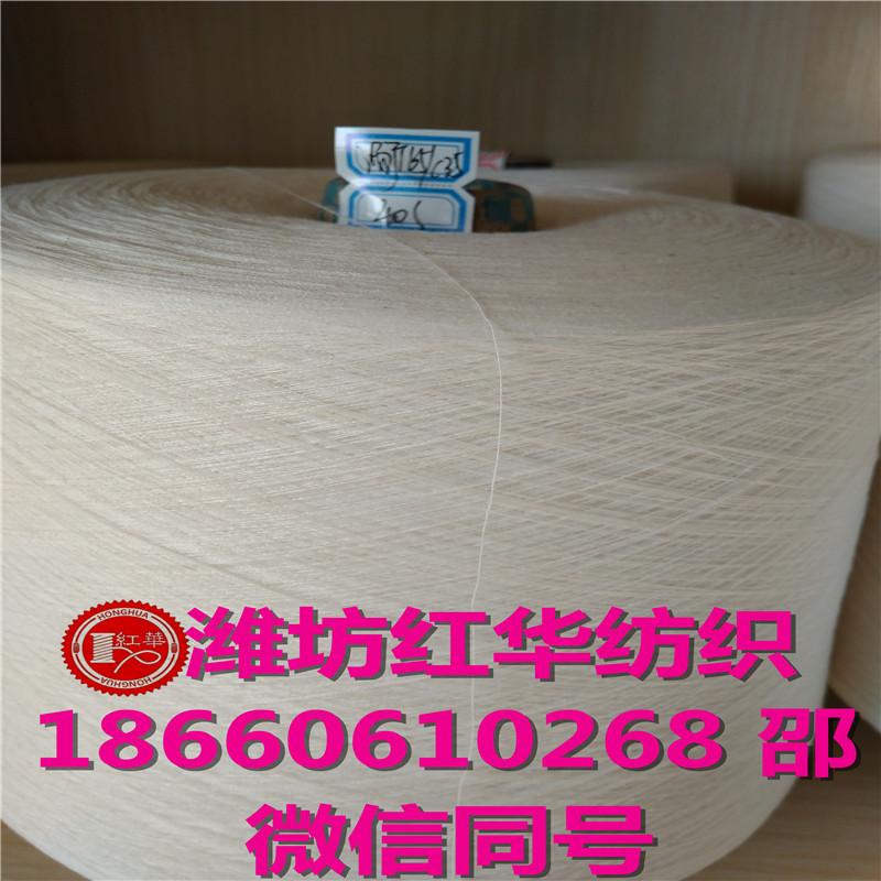 红华直供TC65/35 21支环 TC6535 21支环锭纺涤纱 TC6535 21支环锭纺涤棉纱