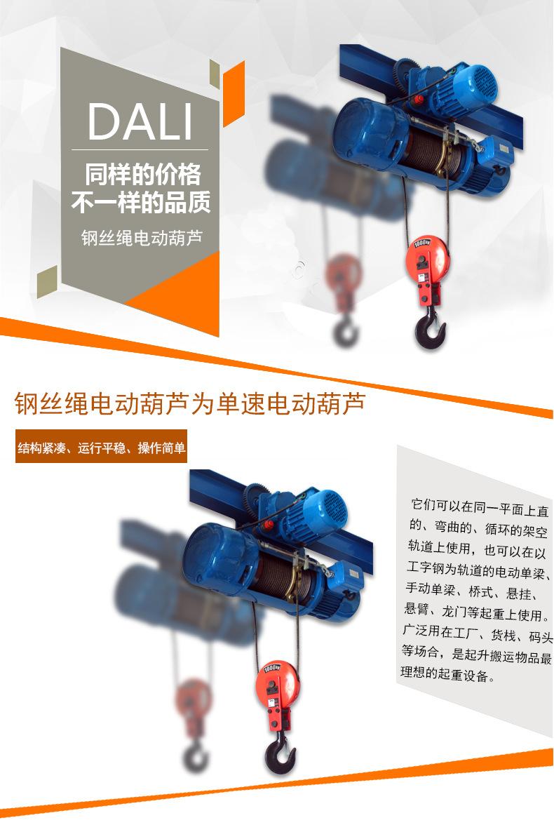 精品批发 5吨 电动葫芦 运行式 5吨双速 防爆吊葫芦 质保一年