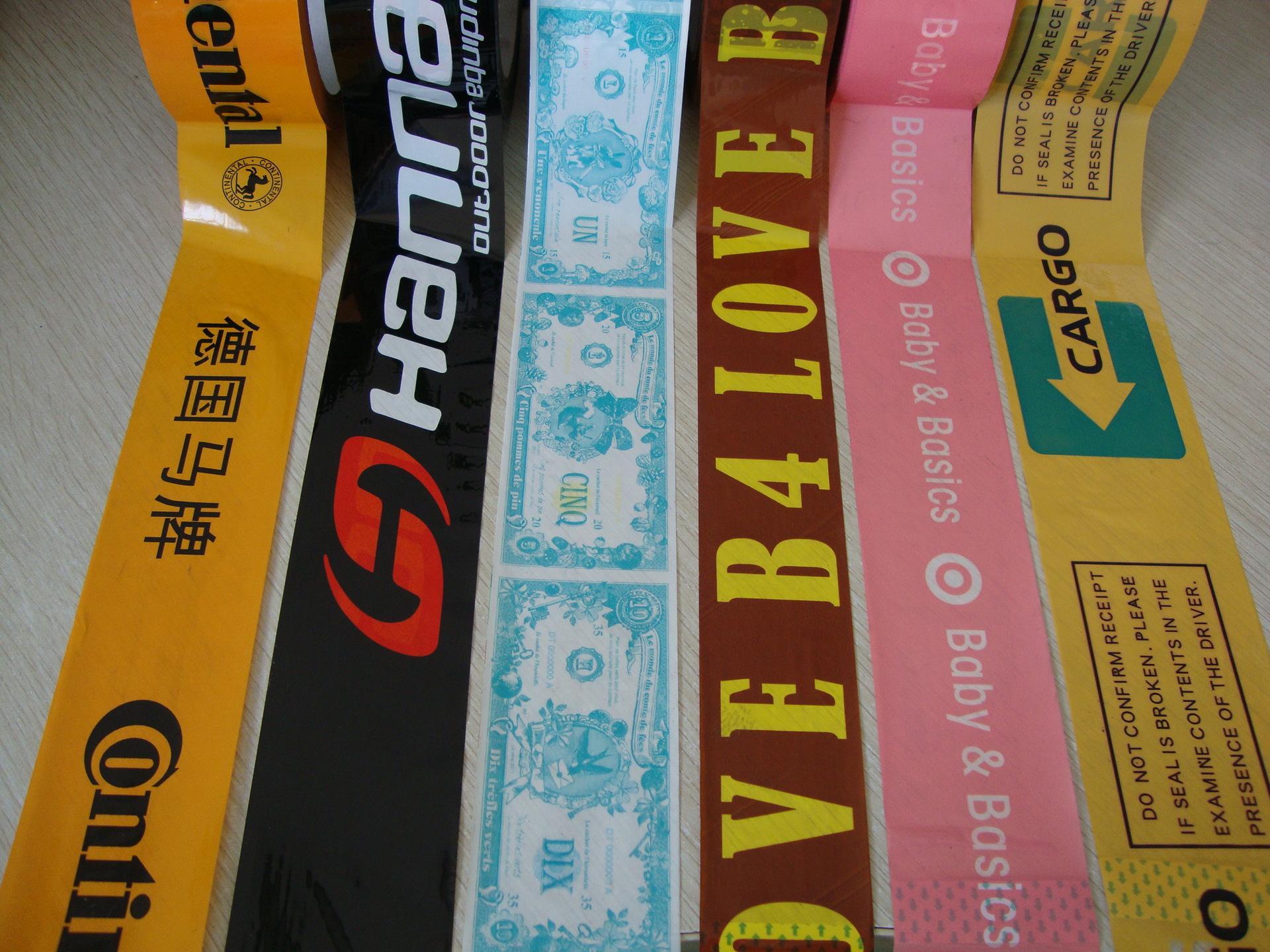 东莞印刷封箱胶带厂商、优质印刷封箱胶带厂家直销、高粘环保封箱胶带供应商、专业定制各种规格封箱胶带