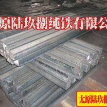 太原陆玖捌纯铁纯铁圆钢|纯铁圆棒|纯铁棒材|纯