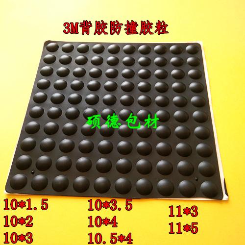 厂家直销供应自粘胶垫3M自粘胶垫硅胶黑色硅胶本色透明胶粒批发