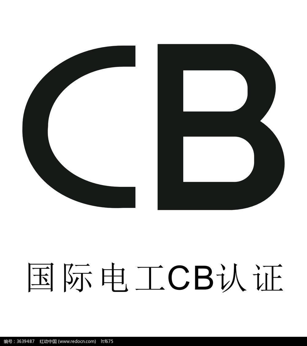 CB认证细则