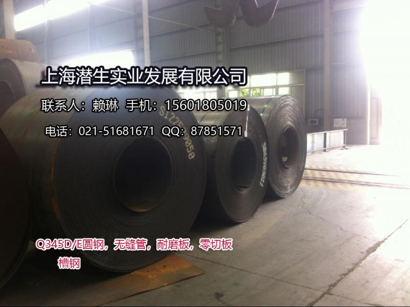 q345e钢板哪里有现货  q345e 3*1800*C定开平 上海提货