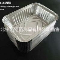 185焗饭锡纸盒700ml铝箔盒