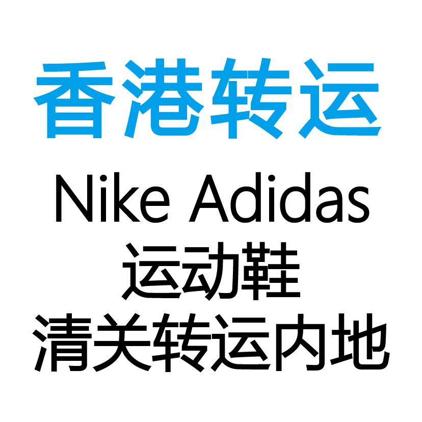香港转运香港地址代收货Nike鞋 各类运动鞋代收转运进口