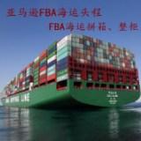fba海运跨境出口货代到美国fba海运退税fba海派出口报关货运代理