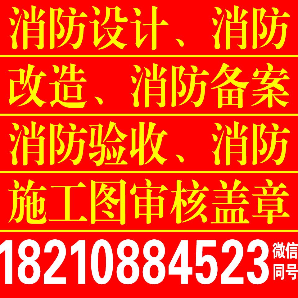 北京办公室消防设计施工图审查盖章