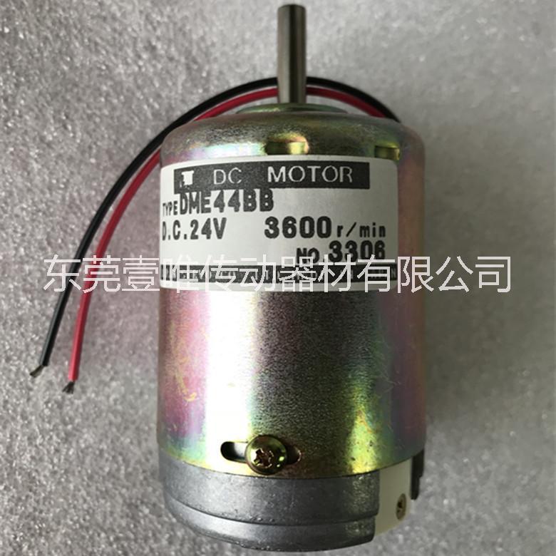 JAPAN NIDECSERVO圆轴直流电机DME44BB/24V原装现货